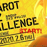 PlayStation4/Xbox One「ドラゴンボールZ KAKAROT」いっちょオラと腕試しだ!「カカロットクイズチャレンジ」2ndチャレンジ開始! 【アニメニュース】