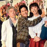 桐山照史、ヒロイン役の柄本時生に「愛おしくなった」 モテ仕草も見せる