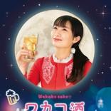 武田梨奈主演『ワカコ酒 Season5』、4月スタート 「大衆酒場ワカオ」が実写で登場