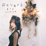 内田彩、4thシングル「Reverb」詳細解禁!黒いリボン装ったニュービジュアル 【アニメニュース】