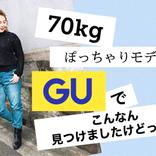 【プチプラ注目アイテム】この春外せないGU「シアー素材」が今買い時!