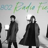 flumpool山村・阪井、西宮でのFM802公開録音イベントが決定