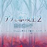森川智之、梶裕貴、荒牧慶彦ら「Disney 声の王子様」レジェンドキャストが『アナ雪』を歌う!「恋の迷い子」MV公開