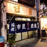 【日本居酒屋紀行】横浜が誇る最高の市民酒場「市民酒蔵 諸星 (もろぼし)」