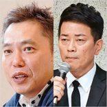 爆問・太田光も疑問、なぜ吉本の同志は宮迫博之のYouTube活動を反対する?