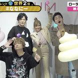 香取慎吾&ローラの一発撮りMVに「かっこよすぎる」の声