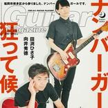 """『ギター・マガジン』YouTubeの時代に""""攻め""""の編集方針で完売続出"""