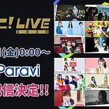 LiSA、藍井エイル、三森すずこら出演【リスアニ!LIVE】をParaviで配信