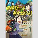 伊藤沙莉、アニメ「映像研には手を出すな!」で初披露した声優のポテンシャル