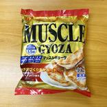 糖質オフの「マッスルギョーザ」を食べてみた → ソーセージっぽい味がするけどアリ!