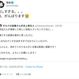 宮迫博之さんが「みんなが復帰を熱望する芸能人」ランキング2位!? 日刊大衆の意外な報道に反響