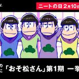 「ニートの日」にテレビアニメ『おそ松さん』一挙放送!
