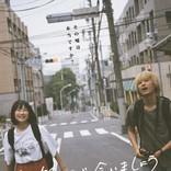 金子大地×石川瑠華『猿楽町で会いましょう』、特報映像&ビジュアル解禁