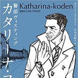 【今週はこれを読め! ミステリー編】染み入るような警察小説『カタリーナ・コード』