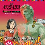 「テルマエ・ロマエ」ヤマザキマリ最新作『別冊オリンピア・キュクロス』がアニメ化!古代ローマの次は、古代ギリシャ・オリンピア