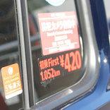日本交通、キャッシュレス決済で運賃5%オフ 還元事業に対応、2月11日から