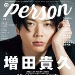 NEWS・増田貴久が雑誌「TVガイドPERSON」に登場!今、時代に求められる男の内面に迫る!