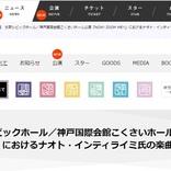 ナオト・インティライミが望海風斗のために書き下ろした楽曲を提供 望海風斗 MEGA LIVE TOUR 東京 to 神戸『NOW! ZOOM ME!!』