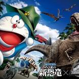 ドラえもんがUSJに登場! 『ジュラシック・ワールド』の恐竜とコラボ