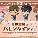 青道高校野球部にバレンタインがやってきた!『ダイヤのA actⅡ』のくじフェス!が登場
