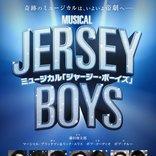 『ジャージー・ボーイズ』全キャスト発表!ボブ・クルー役は加藤潤一&法月康平のWキャストに