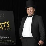 """ロバート秋山の""""グルメな太っちょ猫""""が陽気に歌い踊る!♬ 役作りは「猫のおやつ」!? 映画『キャッツ』本編映像"""