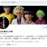 中居正広、SEKAI NO OWARI・Fukase崇拝男児のファン女性に困惑「不思議な現象」