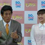 娘役の平祐奈に高橋克典デレデレ「かわいくて…うちのイモーレです」