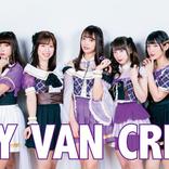 JOY VAN CREW、6月3日に3周年&3rdワンマンLIVE『なめんじゃねえ!!!』~7人と見てきた初めての記憶~ を開催!