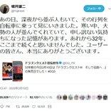 32年前の2月10日は『ドラゴンクエストIII』の発売日 ドラクエ宣伝担当や堀井雄二さんのツイートに反響