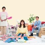 多部未華子主演『私の家政夫ナギサさん』、4月スタート 共演に大森南朋&瀬戸康史