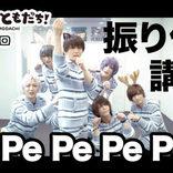 Zooっとともだち、「Pe Pe Pe Pe Pets」振り付け講座公開