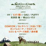 ACO CHiLL CAMP 2020、第2弾出演者発表