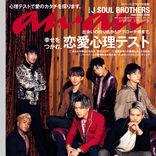 三代目 J SOUL BROTHERSの表紙撮影の様子を紹介!『恋愛心理テスト』特集anan2188号
