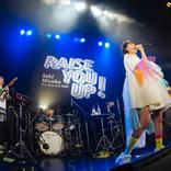 """三阪咲、ワンマンライブ『RAISE YOU UP!』で示した""""未来への決意"""" さらに、次なる全国5大都市ワンマンライブツアーを発表!"""