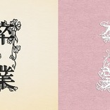 コブクロ 1年半ぶりのシングル「卒業」収録曲の先行配信が決定 ミュージックビデオとジャケット写真も公開