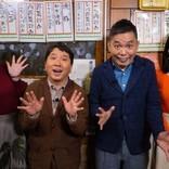爆笑問題、8年半ぶりテレ東ゴールデン出演! 宇垣アナとも久々共演