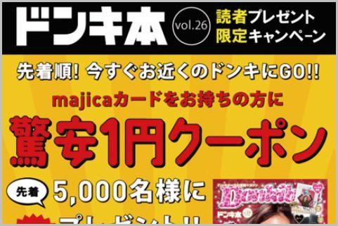 ドン・キホーテ「1円クーポン」を利用する方法