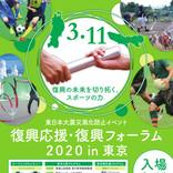 復興の未来を切り拓く、スポーツの力「復興応援・復興フォーラム2020in東京」開催