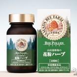 山田養蜂場の花粉症対策人気No.1『花粉ハーブ』とは!? 「粘膜」を助けるサプリで花粉症対策を!