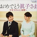 小室圭さんと眞子さま「結婚へ」 課題残すも意思変わらず