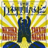 永田崇人、阿久津仁愛とのW主演に「とても感慨深い」 名作を音楽劇として上演