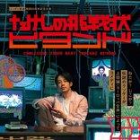 伝説のクソゲー初舞台化『たけしの挑戦状 ビヨンド』早くも東京公演チケット完売で追加公演決定!