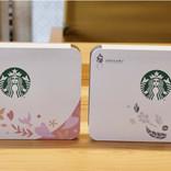 Amazon限定でスタバの『ORIGAMI』コーヒーギフトが販売開始