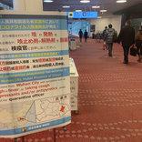 14日以内に浙江省に滞在歴ある外国人と浙江省発行旅券保持者の日本入国を禁止