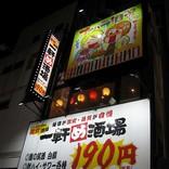 藤子不二雄(A)先生が「サイバラ酒場」を急襲!?【喪黒福造を描く(A)先生動画も追加!】