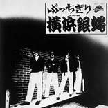横浜銀蝿の『ぶっちぎり』は日本のサブカルにヤンキーカルチャーを根付かせた決定的一枚