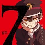 TVアニメ『地縛少年花子くん』OPテーマを手掛けるスペシャルユニットのデジタル配信がスタート、2/26にはCDもリリース
