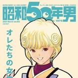 1975年生まれの男性に向けた「昭和50年男」が隔月刊化 最新号表紙に桂正和「電影少女」