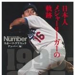 【2月13日は何の日…!?】野茂英雄選手に感謝をする日!!